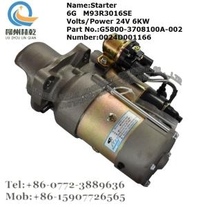 玉柴 起动机 玉柴配件 玉柴发动机 G5800-3708100A-002 原厂正货