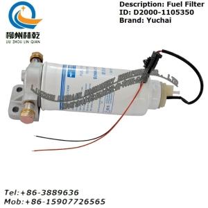 滤芯组件 柴油滤清器 D2000-1105350 玉柴 国三...