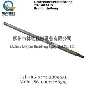 柳工配件 拉杆轴 16D0015 柳工原厂 装载机配件 制动元件