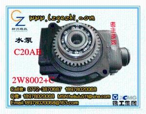 供应上柴配件C20AB水泵2W8002+C