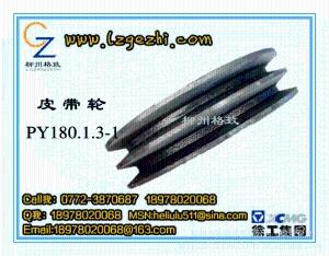 供应徐工平地机配件皮带轮PY180.1.3-1