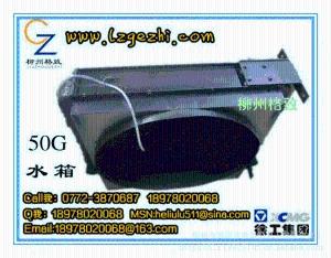 供应徐工装载机配件50G 30G 500F 500K 521 541 321F散热器水箱