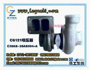 供应上柴配件C6121增压器C38AB-38AB004+B