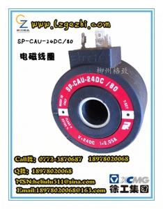 供应徐工吊车配件汽车起重机配件SP-CAU-24DC/80电磁线圈