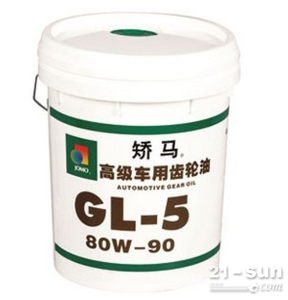 GL-5高级车用齿轮油