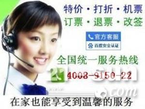中国山东航空改签电话是多少