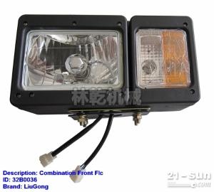 柳工配件 装载机电器仪表 32B0036  组合式大前灯左