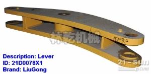 柳工配件 装载机结构件 21D0078X1  摇臂