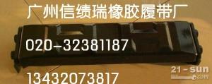 斗山DH150橡胶板