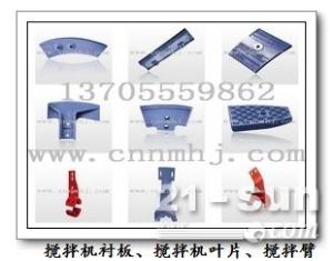 中联重科3000型搅拌机叶片、搅拌机衬板、搅拌臂