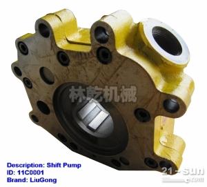 柳工配件 装载机液压件 11C0001   变速泵
