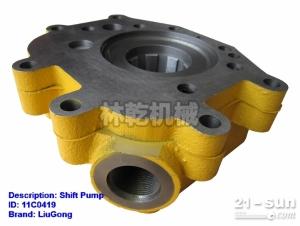 柳工配件 装载机液压件 11C0419   变速泵