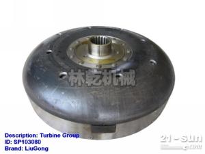 柳工配件 装载机双变 SP103080  涡轮组