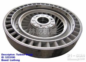 柳工配件 装载机双变 52C0190  涡轮组