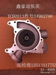 道依茨发动机TCD2013水泵