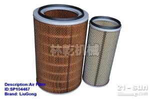 柳工配件 装载机过滤器 SP104467  空气滤芯