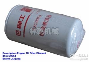 柳工配件 挖掘机柴油机附件 53C0054  机油滤芯