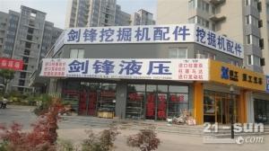 郑州剑锋液压工程机械有限公司