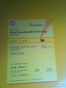 壳牌S2导热油