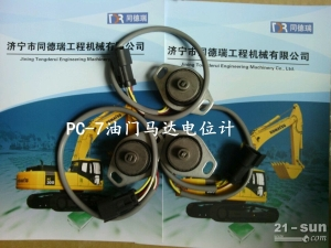 小松pc-7油门马达、油门马达电位计、电位计