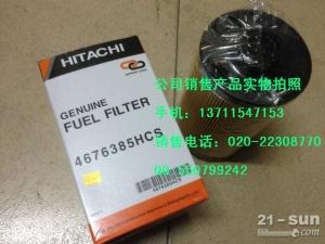日立挖掘机ZX200-3原装柴油滤清器4676385