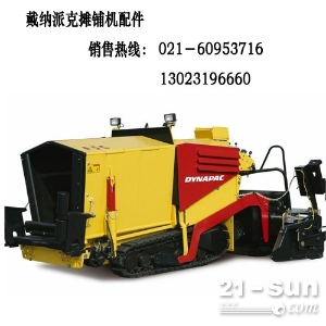 戴纳派克摊铺机配件-液压泵-行走马达配件