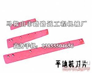 厦工180平地机刀板、平地机刀片、刀角