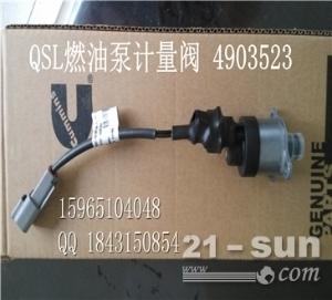 4903523 QSL/ISL燃油泵传感器4903523【现...