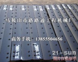 移山MG200平地机刀片、刀板、