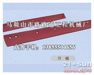 洛阳路通PY180平地机刀片、刀板、刀角