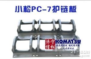 小松挖掘机PC200原装护链架