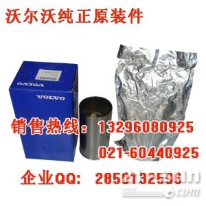 上海沃尔沃挖掘机配件销售商