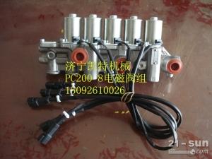 小松挖掘机配件PC200-8电磁阀组.