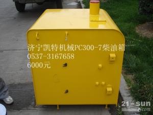 小松挖掘机配件PC300-7柴油箱