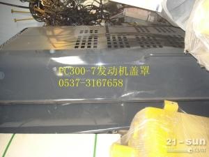 小松挖掘机配件PC300-7发动机盖罩