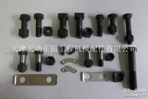 T160推土机紧固螺栓及锁片