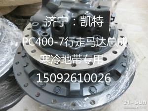 小松挖掘机配件PC400-7行走马达总成