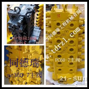 小松PC60-7、PC360-7、PC70-8、PC200-7主阀