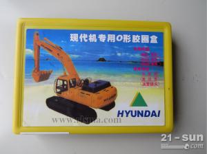 现代挖掘机专用O型圈盒 挖掘机配件 密封件