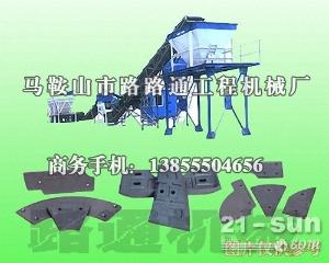 泰安岳首MWB600稳定土厂拌机叶片、搅拌臂