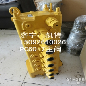 小松挖掘机配件PC60-7主阀