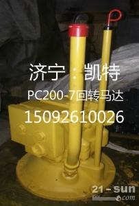 小松挖掘机配件PC200-7回转马达.