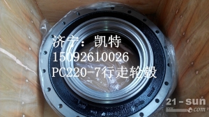 小松挖掘机配件PC220-7行走轮毂.