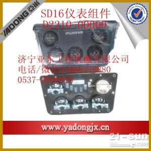 山推推土机SD23组合仪表D2210-00000