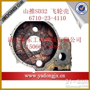 吉林省白山市SD32 飞轮壳6710-23-4110