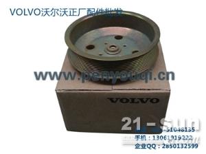 沃尔沃挖掘机配件,VOLVO风扇皮带轮