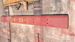 装载机刀板