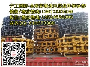 pc1250-7链板,pc1250-7履带板