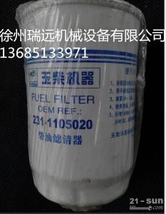 玉柴柴油滤清器 231-1105020