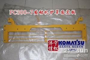 小松挖掘机PC360-7格栅护板207-54-72120